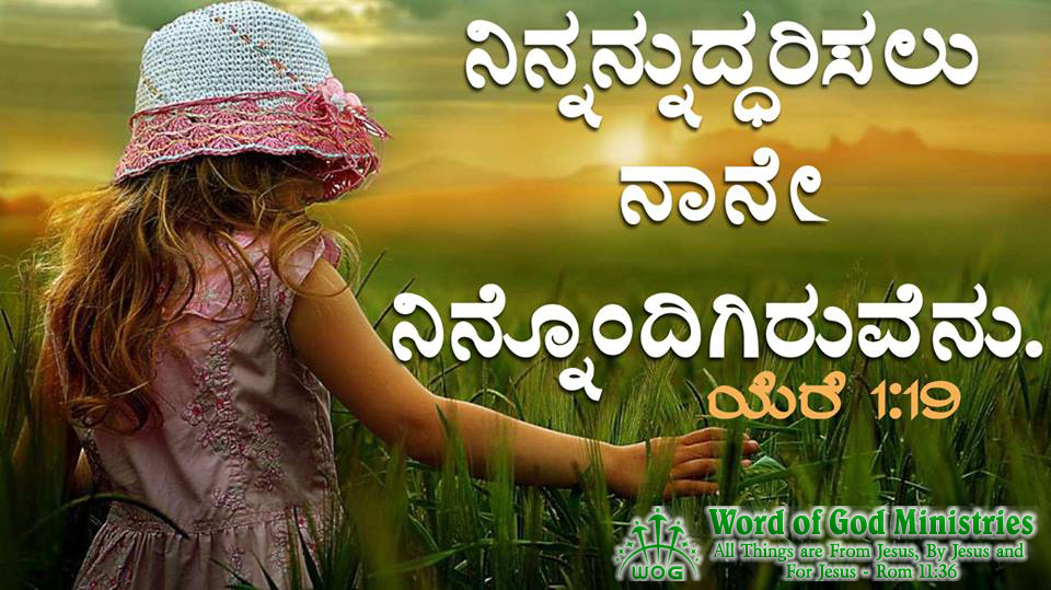 5 kannada christian wallpapers by cyril anand free christian resources 5 kannada christian wallpapers by cyril