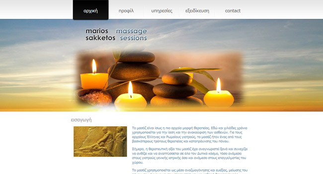Massage Sessions - Holistic Massage