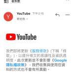 今天收到Youtube服務條款更新的信件