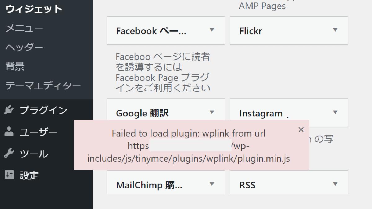 【WP エラー】wp-includes/js/tinymce/plugins/wplink/plugin.min.js