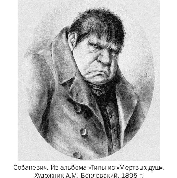 МЁРТВЫЕ ДУШИ - что такое в России. Лингвострановедческом ...