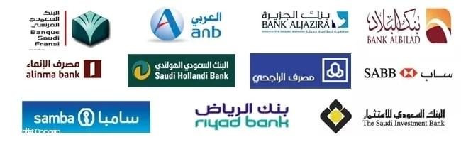 دوام البنوك في رمضان 2018 , دوام البنوك السعودية رمضان 1439