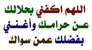 دعاء قضاء الدين وسعة الرزق موسوعة ويكي عربي إبحث عن موضوع