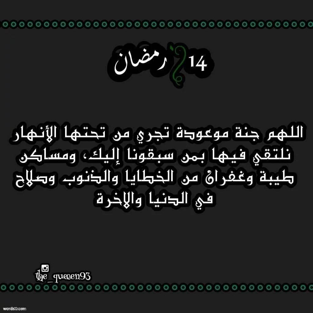حالات واتس 14 رمضان صور رمزية الرابع عشر من رمضان كلمات