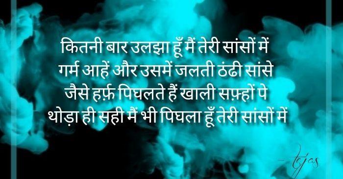 Main bhi pighla hoon teri sanson mein