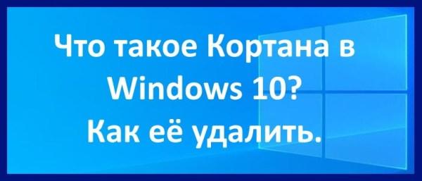 Что такое Кортана в Windows 10.   Компьютерная грамотность