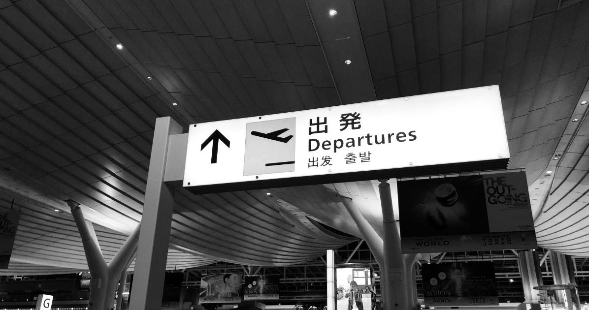 空港、ロビー、出発