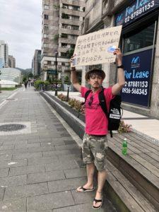 台湾、台北、ダンボール