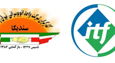 Solidarity message to ITF Congress 2018: Syndicate of Workers of Tehran and Suburbs Bus Company