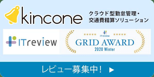 kincone-クラウド型勤怠管理・交通費精算ソリューション