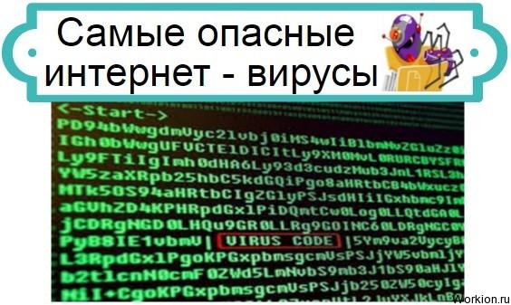 Самые опасные интернет – вирусы, вирус I Love you