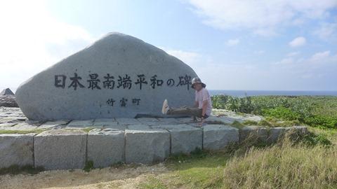 日本最南端平和の碑 波照間島