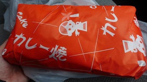 カレー焼き包装