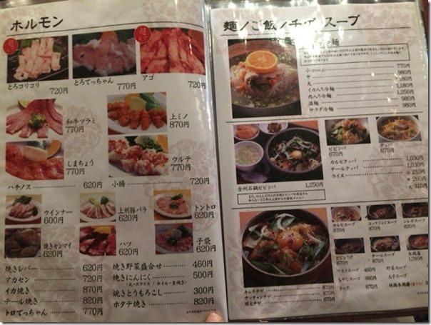 鶴橋 焼き肉ランチ 白雲台 10