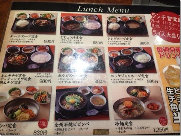 鶴橋 焼き肉ランチ 白雲台 6