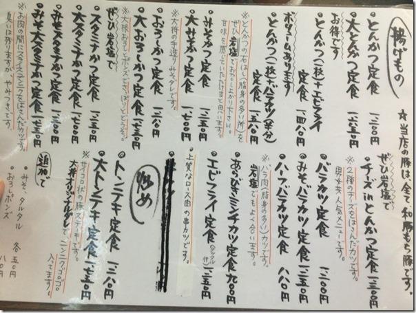 tonkatsu-tonteki-enishi9
