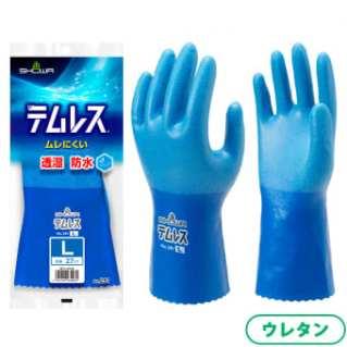 テムレス手袋