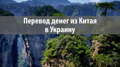 перевести деньги из Китая в Украину