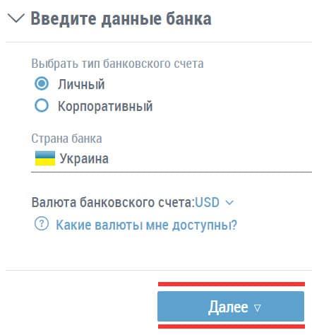 Payoneer и ПриватБанк: вывод денег в украине