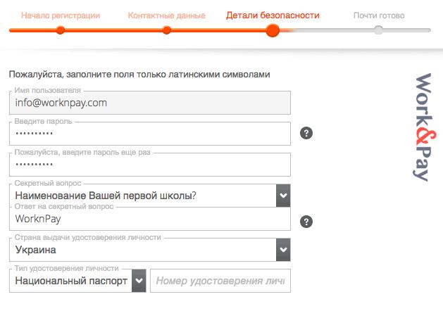 Payoneer Регистрация Шаг 3