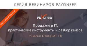 бесплатный вебинар по продажам в IT