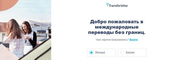 transferwise денежные переводы в украину