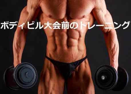 減量期のトレーニング