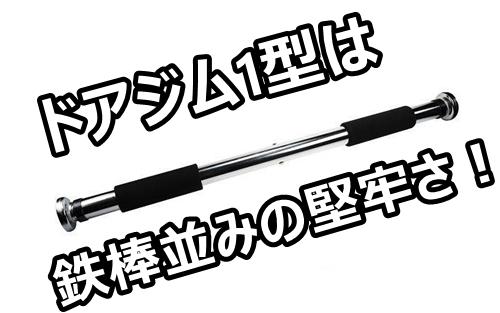 ドアジム1型は自宅で鉄棒並みに懸垂ができるおすすめグッズ