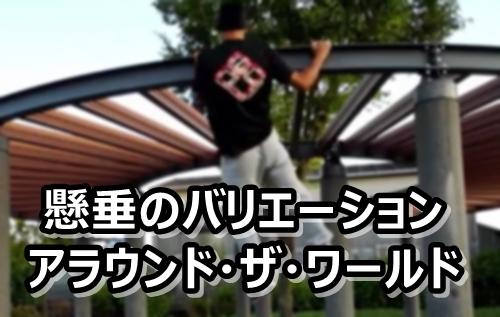 【懸垂の中級バリエーション】アラウンド・ザ・ワールド