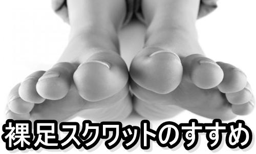 スクワットは靴を履かずに裸足でやるのがおすすめ