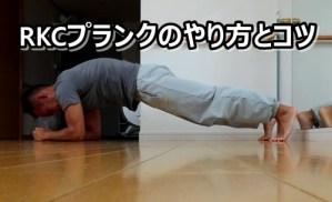 体幹を鍛える中級トレーニング【RKCプランクのやり方とコツ】