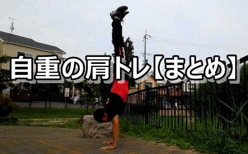 自重 三角筋 トレーニング