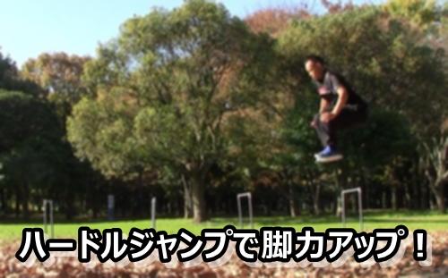 ジャンプ力 筋トレ