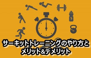 サーキットトレーニング メリット デメリット