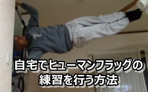 ヒューマンフラッグ【人間鯉のぼり】を自宅で練習する方法