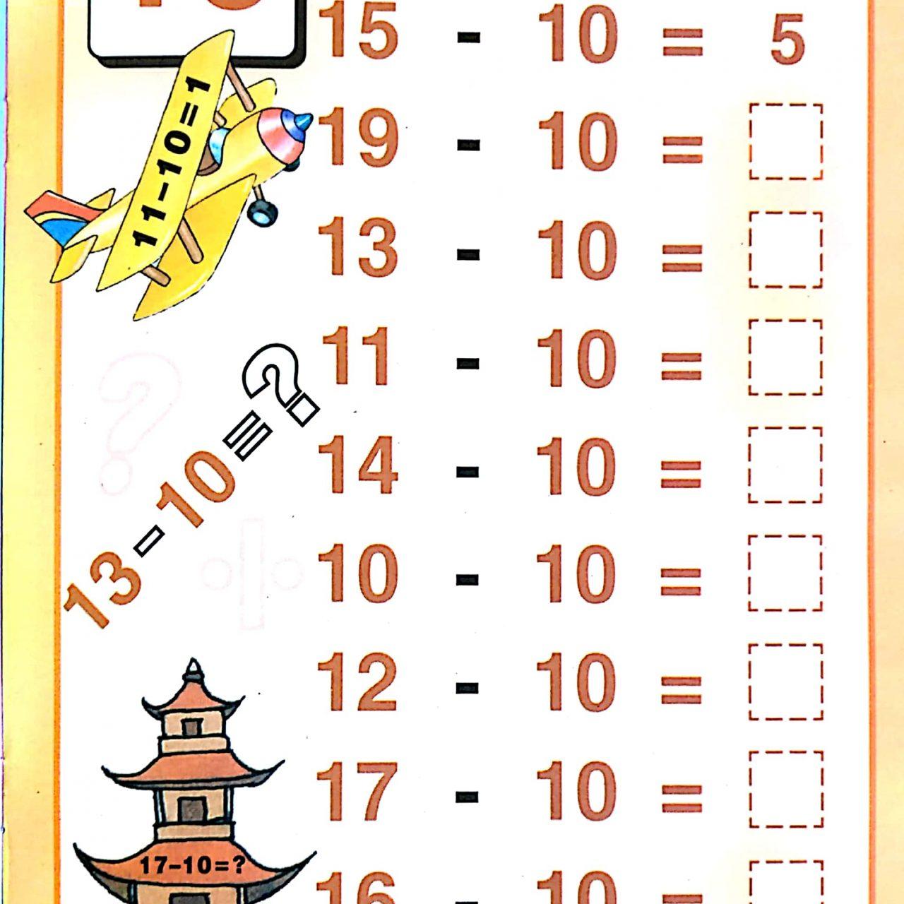 Download Free Printable Basic Subtraction Worksheets