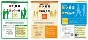 ws0031 201504「軍師勉強会&説明会」(軍師アカデミー)1