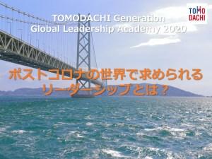 マイプロジェクトSTART UP CAMP オンライン& TOMODACHI Global Leadership Academy 2020を開催しました!