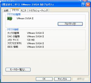 VMwareビデオメモリサイズ