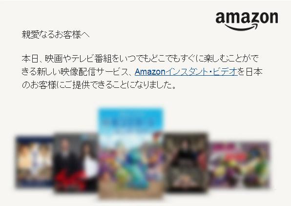 Amazon インスタントビデオ 招待