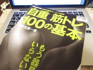 筋トレ review 001