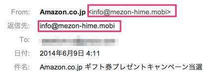 Amazon co jp ギフト券プレゼントキャンペーン当選 taketakegogo gmail com Gmail