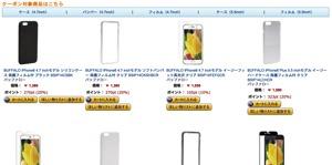バッファロー製iPhoneケース