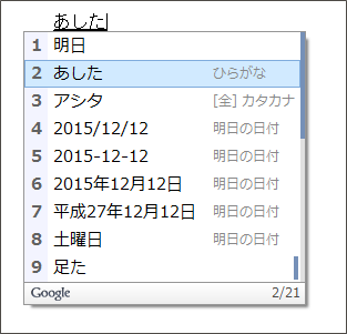 Google日本語入力 Review 01