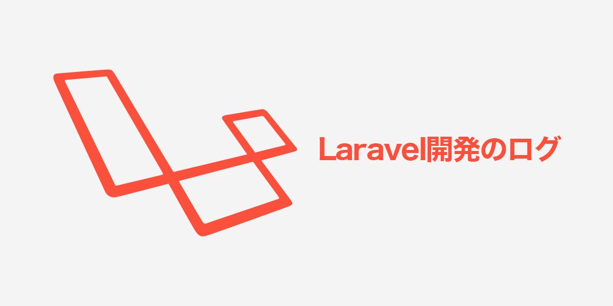 Laravel開発のログ タイトル