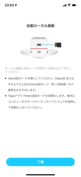 TP-Link Tapo C310 設定画面 012