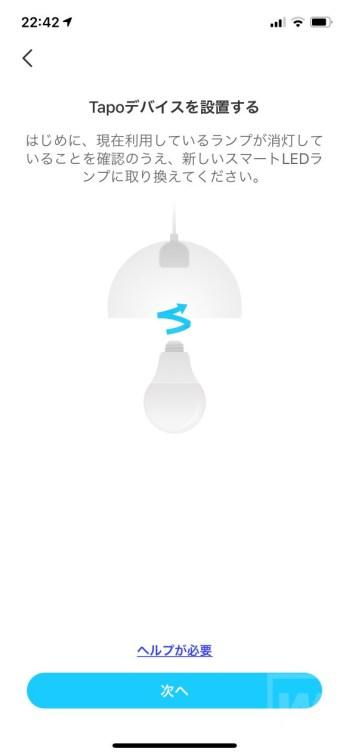 電球の設定