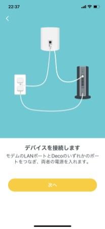 TP-Link Deco 005