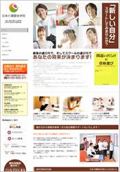 日本介護整体学院