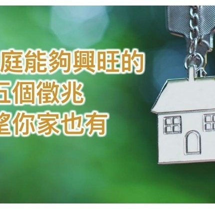 一個家庭、能夠興旺的五個徵兆,希望你家也有